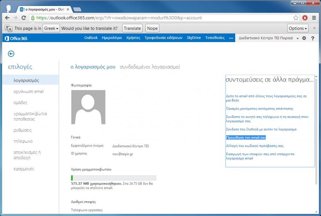 webmail-4